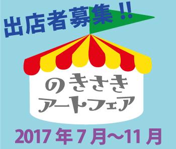 nokisaki_bosyu_201707_11_banner.jpg