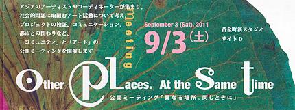 北仲スクール連続講座「アートとコミュニティVol.3:日本」