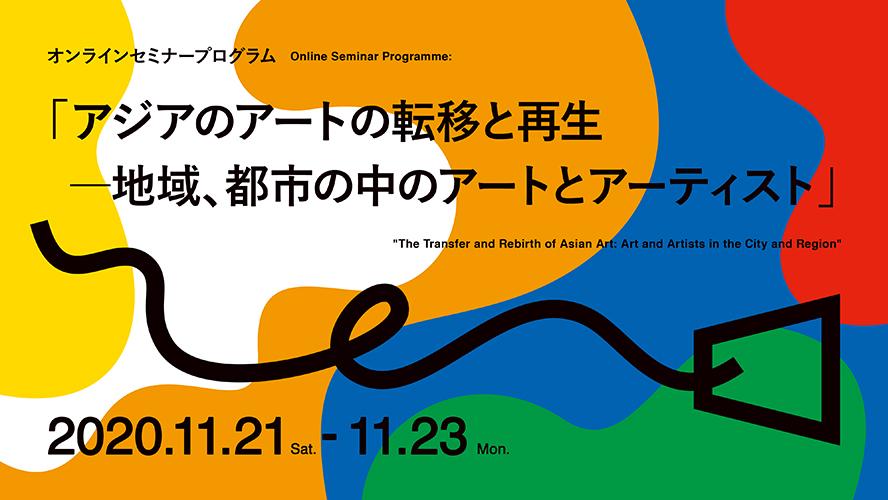 セミナープログラム「アジアのアートの転移と再生―地域、都市の中のアートとアーティスト」